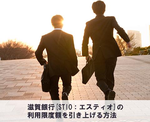 滋賀銀行[STIO:エスティオ]の利...