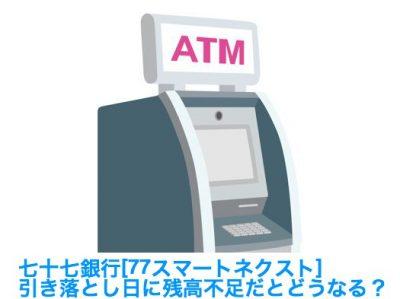 七十七銀行[77スマートネクスト] 引き落とし日に残高不足だとどうなる?