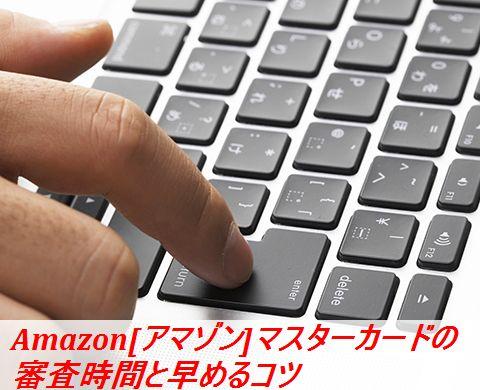 Amazon[アマゾン]マスターカードの審査時間と早めるコツ