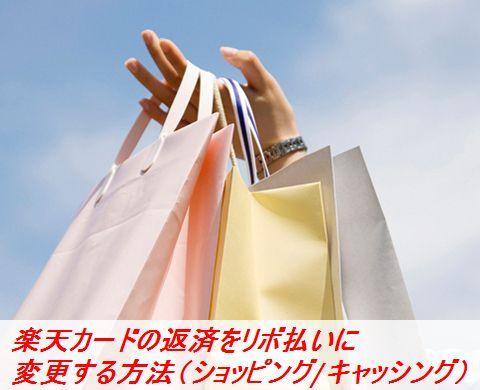 楽天カードの返済をリボ払いに変更する方法(ショッピング/キャッシング)