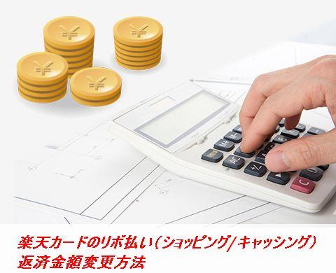 楽天カードのリボ払い(ショッピング/キャッシング)返済金額変更方法