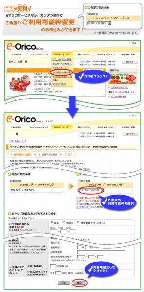 オリコ カード 口座 変更