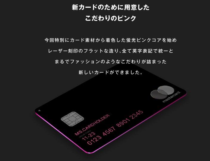 ZOZOカードの新デザイン